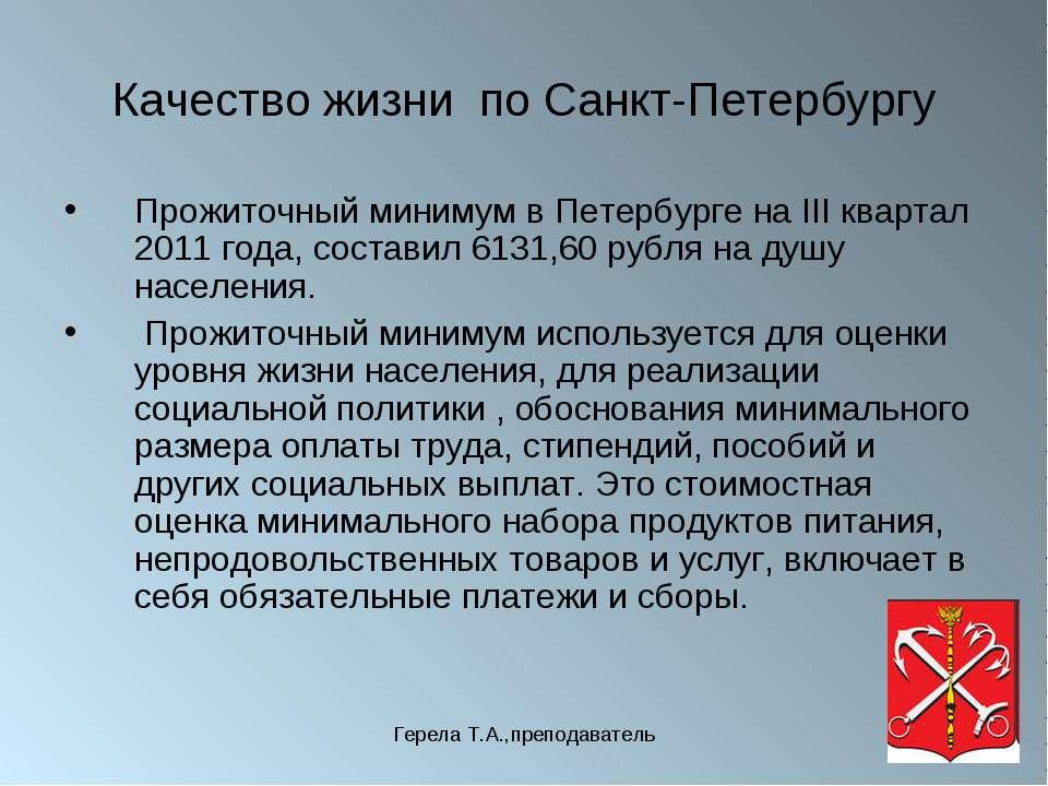 Герела Т.А.,преподаватель Качество жизни по Санкт-Петербургу Прожиточный мини...