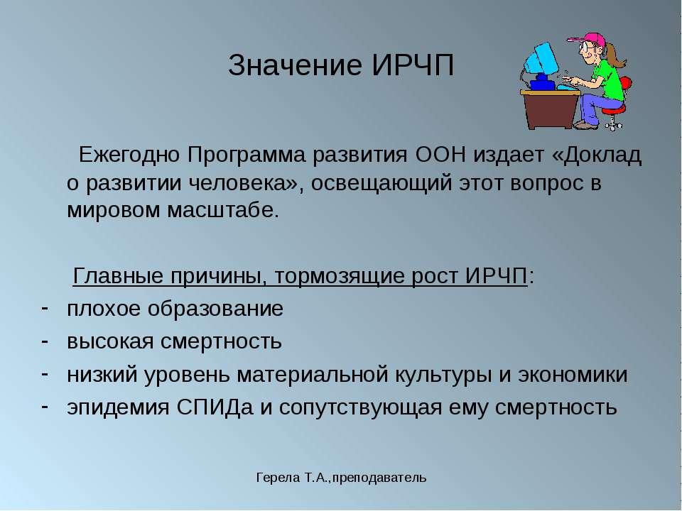 Герела Т.А.,преподаватель Значение ИРЧП Ежегодно Программа развития ООН издае...