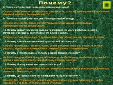 8. Почему в Волгограде построен алюминиевый завод? Ответ: Алюминиевое произво...