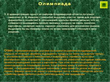 3. В администрацию одного из районов Владимирской области потупило заявление ...