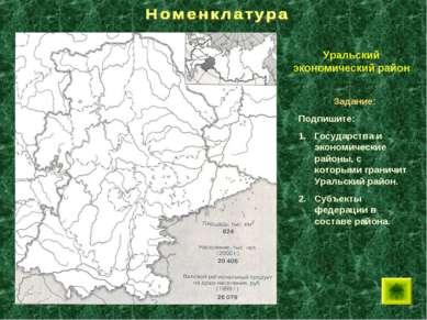 Задание: Подпишите: 1. Государства и экономические районы, с которыми граничи...