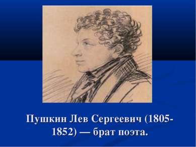 Пушкин Лев Сергеевич (1805-1852) — брат поэта.