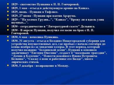1829 - сватовство Пушкина к Н. Н. Гончаровой. 1829, 1 мая - отъезд в действую...
