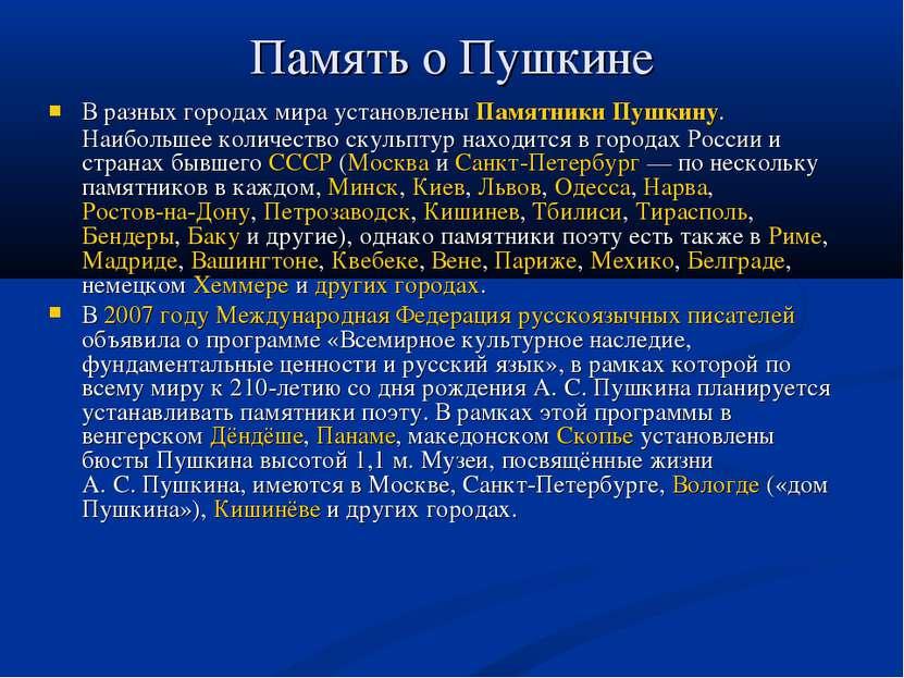 Память о Пушкине В разных городах мира установлены Памятники Пушкину. Наиболь...