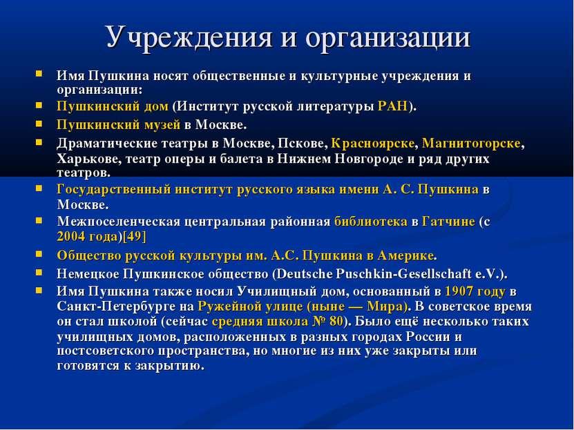 Учреждения и организации Имя Пушкина носят общественные и культурные учрежден...