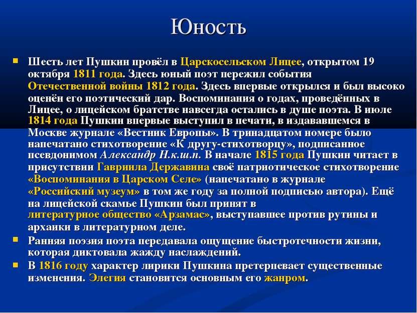 Юность Шесть лет Пушкин провёл в Царскосельском Лицее, открытом 19 октября 18...