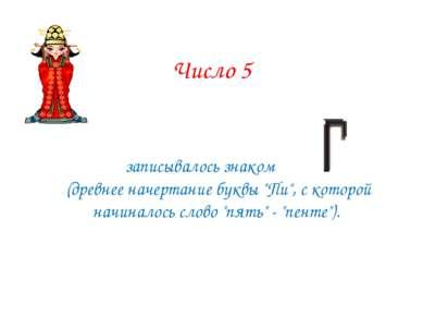 """Число 5 записывалось знаком  (древнее начертание буквы """"Пи"""", с которой начин..."""