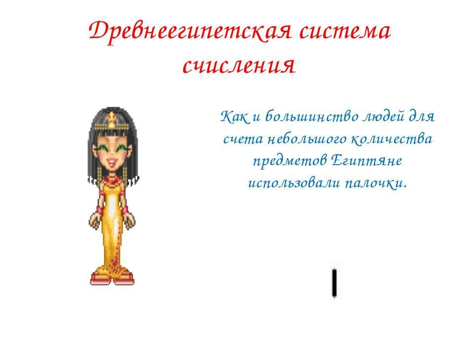 Древнеегипетская система счисления Как и большинство людей для счета небольшо...