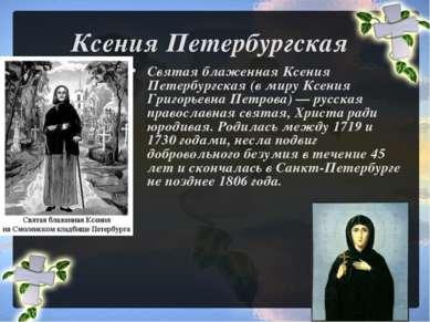 Ксения Петербургская Святая блаженная Ксения Петербургская (в миру Ксения Гри...