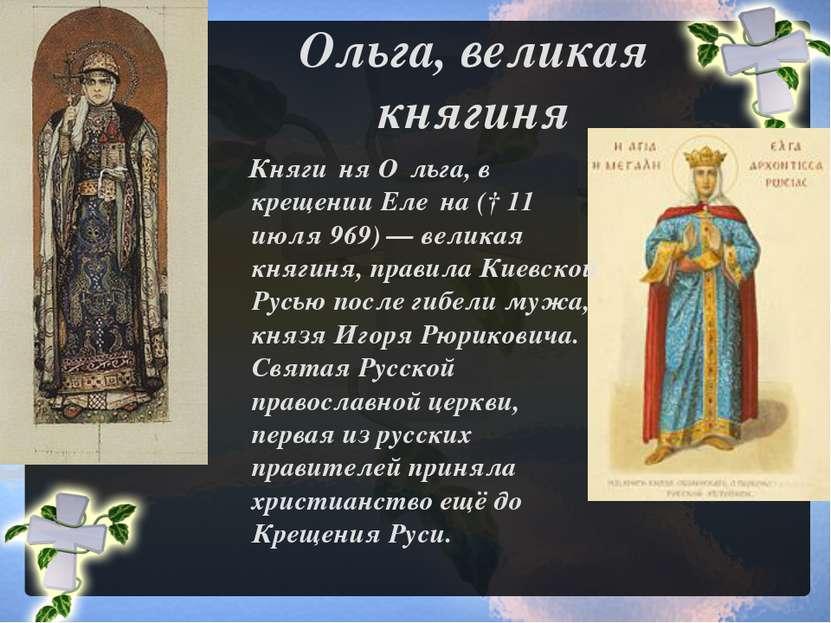 Ольга, великая княгиня Княги ня О льга, в крещении Еле на († 11 июля 969)— в...