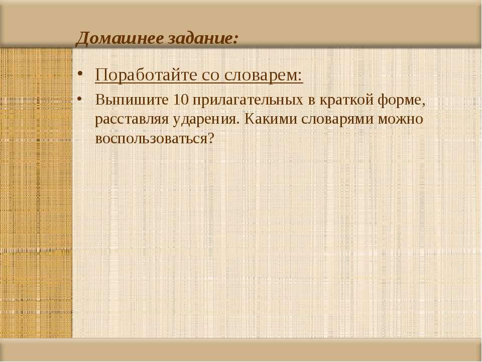 Домашнее задание: Поработайте со словарем: Выпишите 10 прилагательных в кратк...