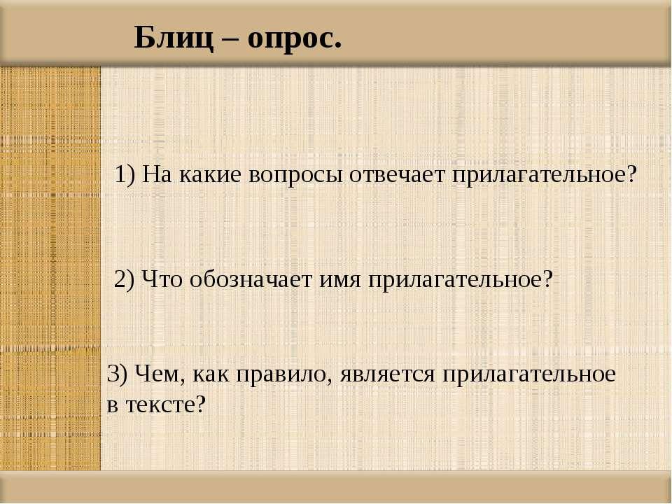 Блиц – опрос. 1) На какие вопросы отвечает прилагательное? 2) Что обозначает ...
