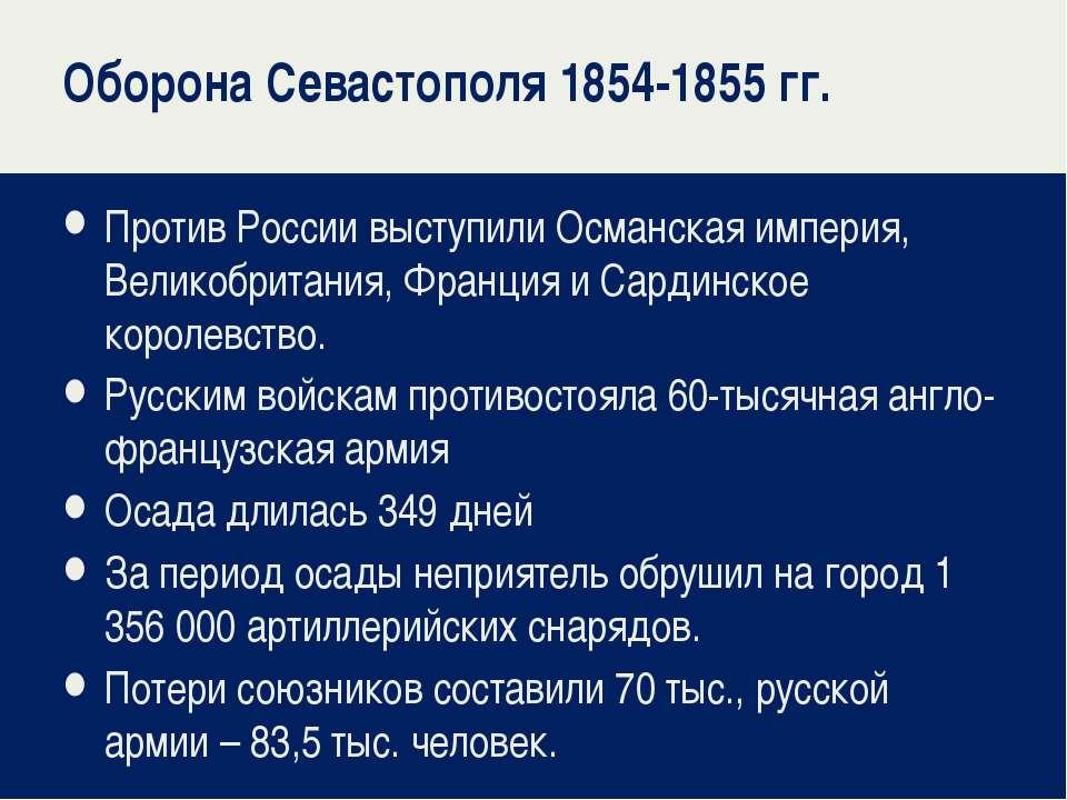 Оборона Севастополя 1854-1855 гг. Против России выступили Османская империя, ...