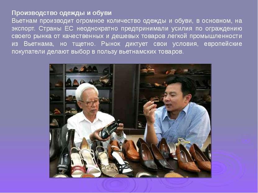 Производство одежды и обуви Вьетнам производит огромное количество одежды и о...