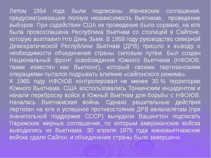 Летом 1954 года были подписаны Женевские соглашения, предусматривавшие полную...