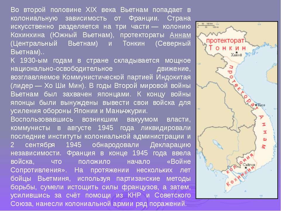 Во второй половине XIX века Вьетнам попадает в колониальную зависимость от Фр...