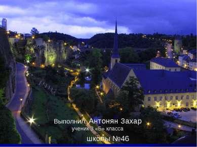 http://www.luxemburg.ru/gallery/9 Выполнил: Антонян Захар ученик 3 «Б» класса...