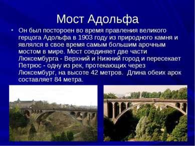 Мост Адольфа Он был постороен во время правления великого герцога Адольфа в 1...