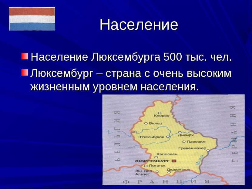Население Население Люксембурга 500 тыс. чел. Люксембург – страна с очень выс...