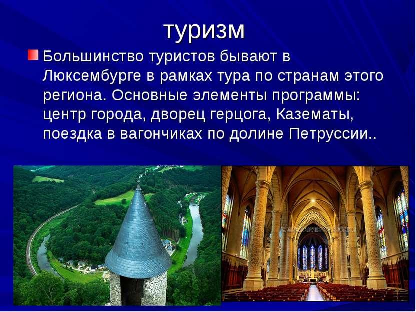 туризм Большинство туристов бывают в Люксембурге в рамках тура по странам это...