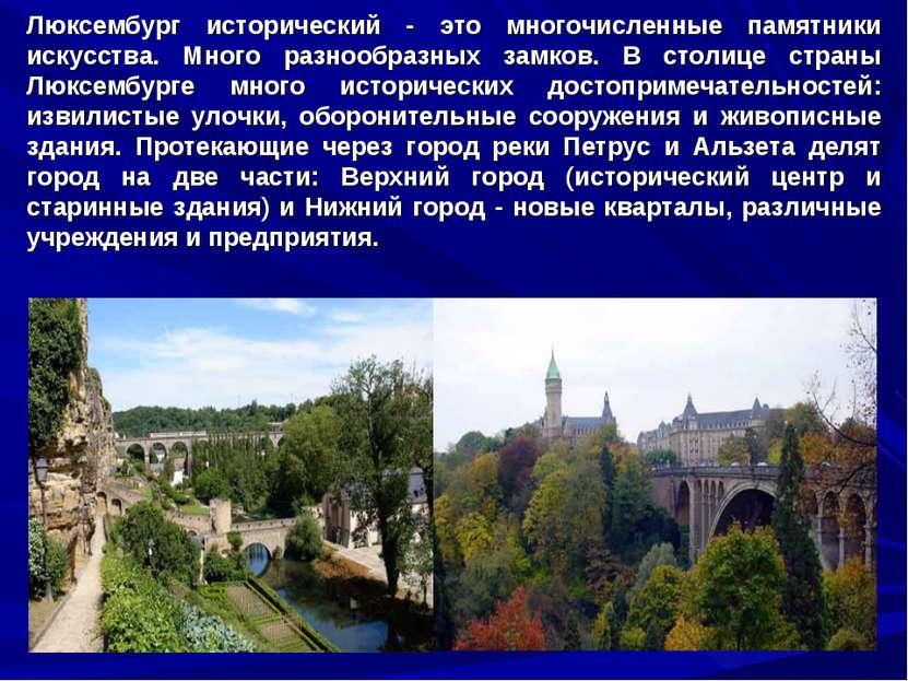 Люксембург исторический - это многочисленные памятники искусства. Много разно...