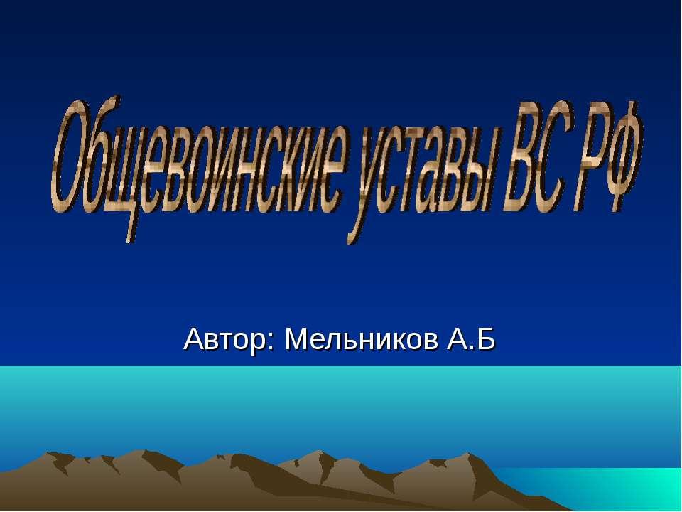 Автор: Мельников А.Б