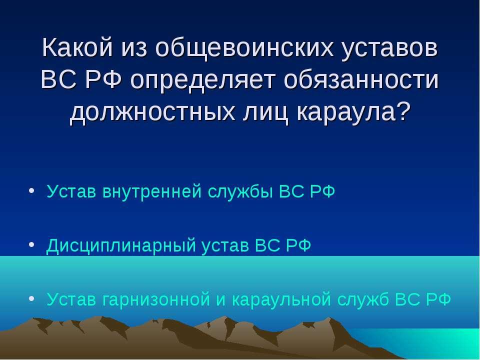 Какой из общевоинских уставов ВС РФ определяет обязанности должностных лиц ка...