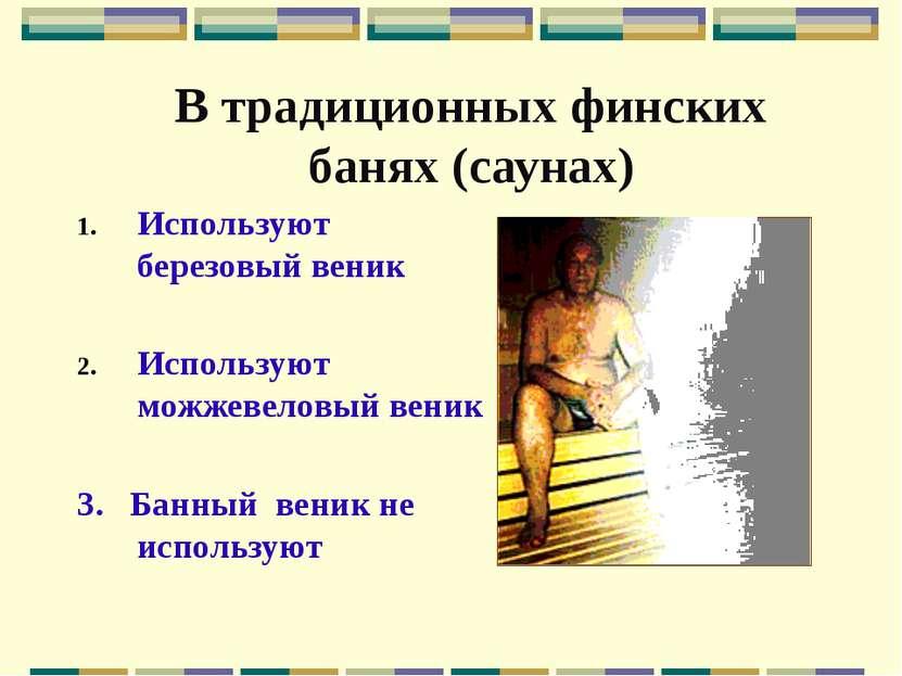 В традиционных финских банях (саунах) Используют березовый веник Используют м...