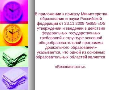 В приложении к приказу Министерства образования и науки Российской федерации ...