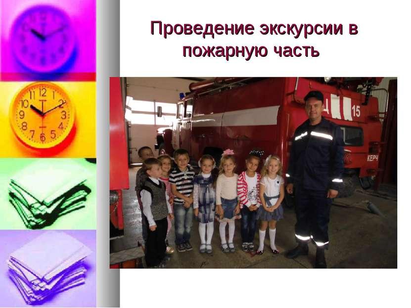 Проведение экскурсии в пожарную часть