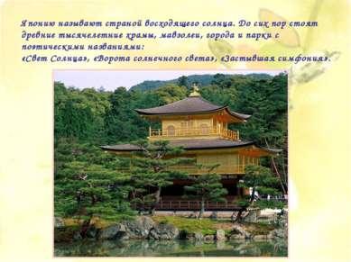 Японию называют страной восходящего солнца. До сих пор стоят древние тысячеле...