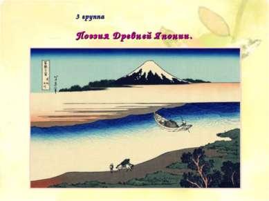 3 группа Поэзия Древней Японии.