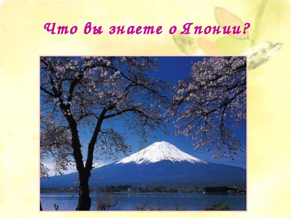 Что вы знаете о Японии?