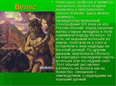 Некоторые свойства и приметы языческого Волоса позднее оказались у христианск...