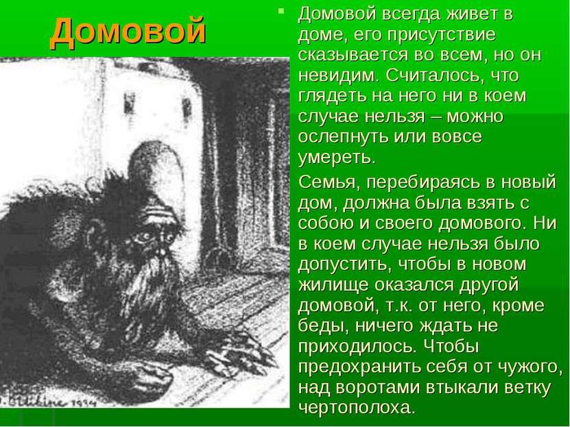 Домовой всегда живет в доме, его присутствие сказывается во всем, но он невид...