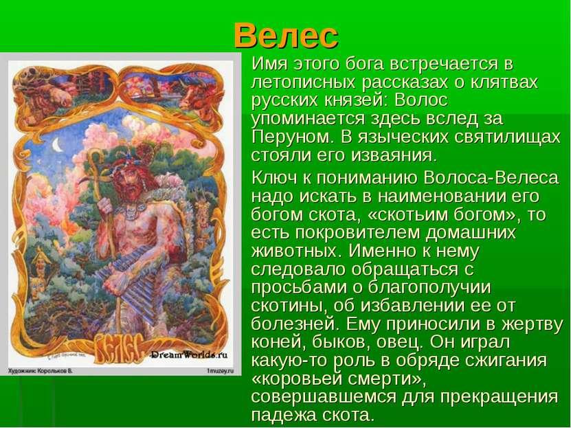Велес Имя этого бога встречается в летописных рассказах о клятвах русских кня...