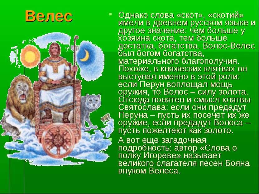 Однако слова «скот», «скотий» имели в древнем русском языке и другое значение...