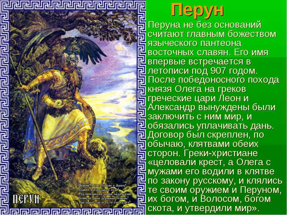 Перун Перуна не без оснований считают главным божеством языческого пантеона в...