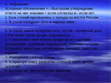 4. Рефлексия. Условные обозначения +,- Выслушав утверждения ответе на них зна...