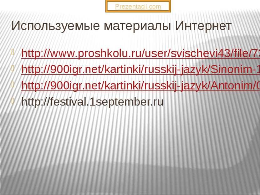 Используемые материалы Интернет http://www.proshkolu.ru/user/svischevi43/file...