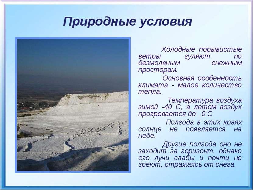 Холодные порывистые ветры гуляют по безмолвным снежным просторам. Основная ос...