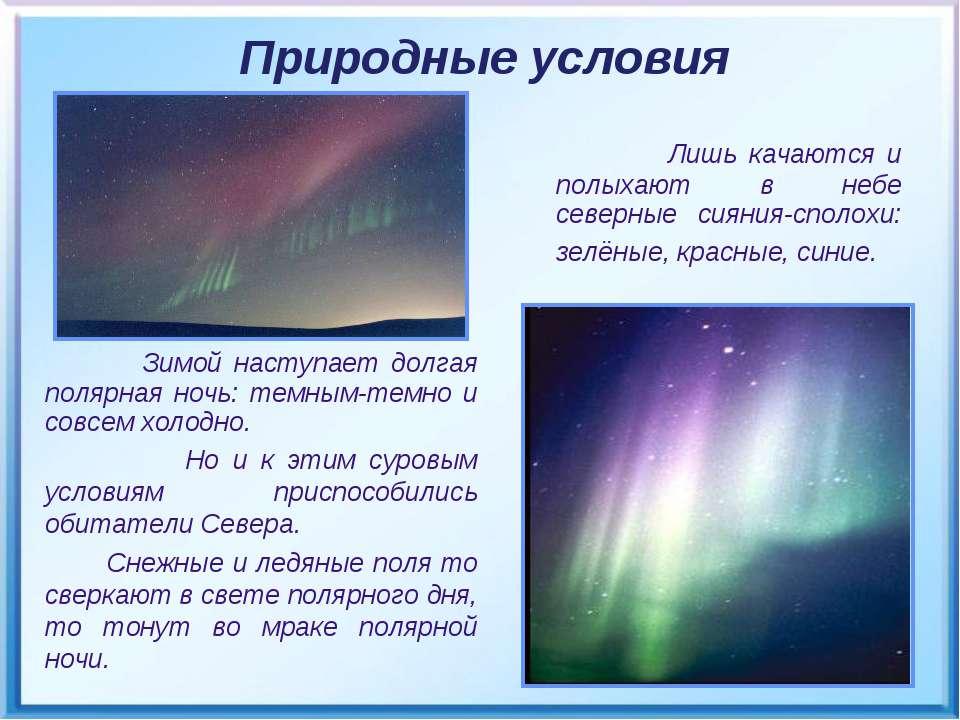 Лишь качаются и полыхают в небе северные сияния-сполохи: зелёные, красные, си...