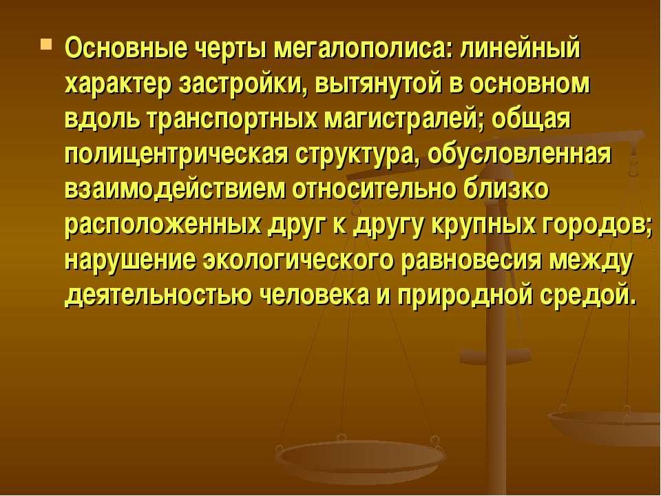 Основные черты мегалополиса: линейный характер застройки, вытянутой в основно...