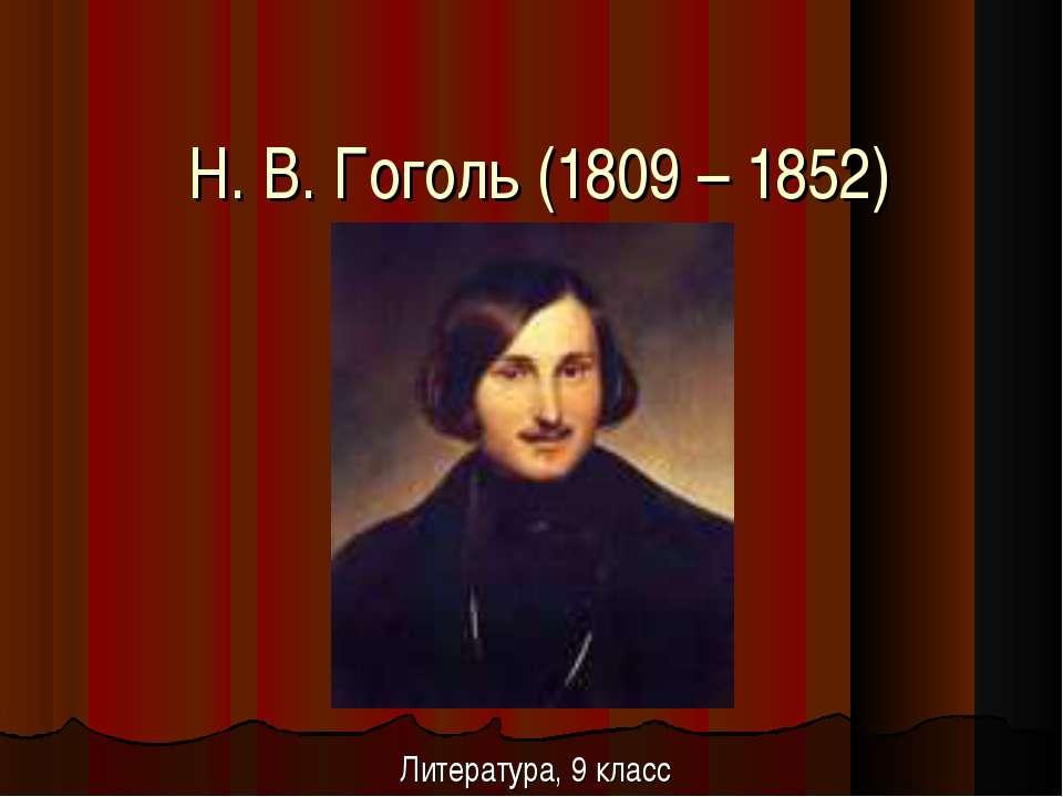 Н. В. Гоголь (1809 – 1852) Литература, 9 класс