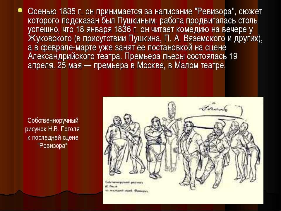 """Осенью 1835 г. он принимается за написание """"Ревизора"""", сюжет которого подсказ..."""