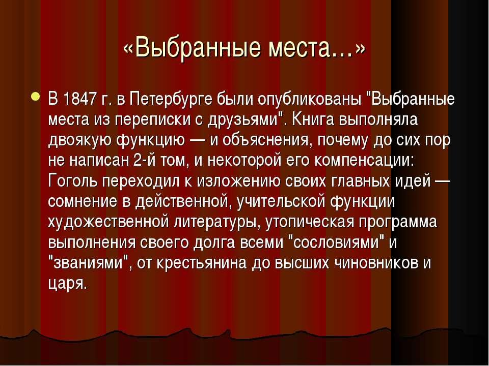 """«Выбранные места…» В 1847 г. в Петербурге были опубликованы """"Выбранные места ..."""