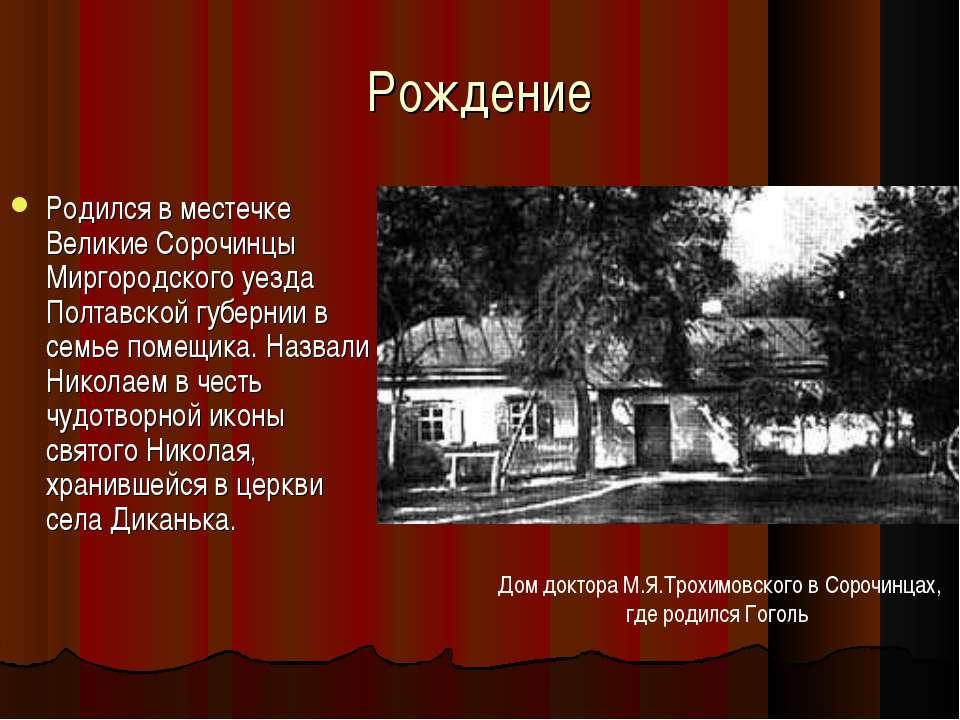 Рождение Родился в местечке Великие Сорочинцы Миргородского уезда Полтавской ...