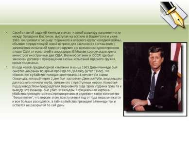 Своей главной задачей Кеннеди считал главной разрядку напряженности между Зап...