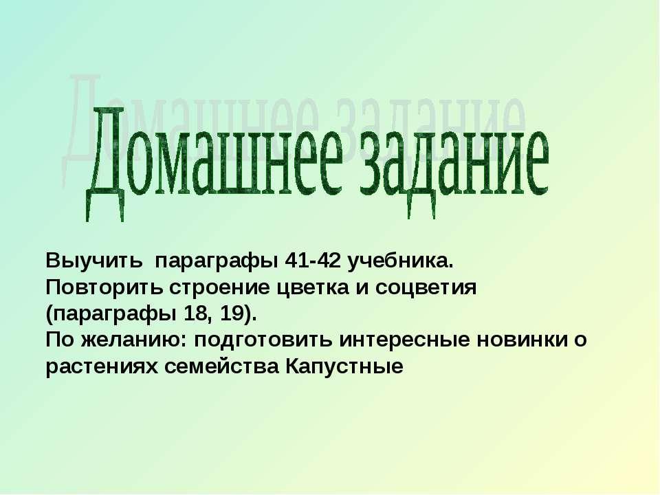 Выучить параграфы 41-42 учебника. Повторить строение цветка и соцветия (параг...