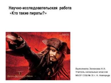 Научно-исследовательская работа «Кто такие пираты?» Выполнила Зеленова Н.Н. У...